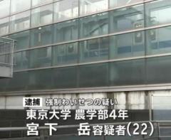 【強制わいせつ】女子高生のパンツの中に手を入れた疑い 東大生逮捕 - 事件・事故掲示板|爆サイ.com関東版