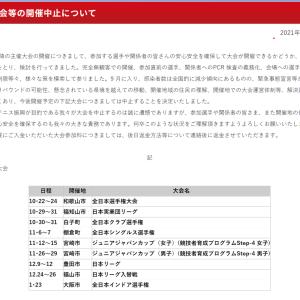 日本ソフトテニス連盟主催大会が軒並み中止に・・・