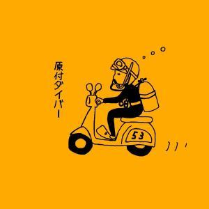 原付ダイバーのブログアイコン変更!!