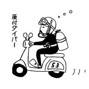 原付ダイバーTシャツ販売するよ!!