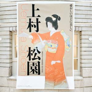 上村 松園 展に行ってきました