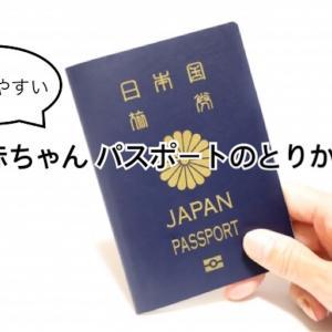 【赤ちゃんと海外旅行!】①赤ちゃんのパスポートを取ろう!『必要書類は?写真の撮り方は?料金は?』