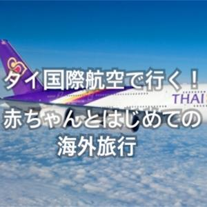 【赤ちゃんと海外旅行】赤ちゃん航空券は無料?ベビーサービスは?座席指定は?『タイ国際空港で行く!生後11ヶ月の我が子とタイ バンコクへ』