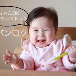 【赤ちゃんとバンコク】ベビーチェアあり!赤ちゃん連れOKのバンコクおすすめレストラン4選』