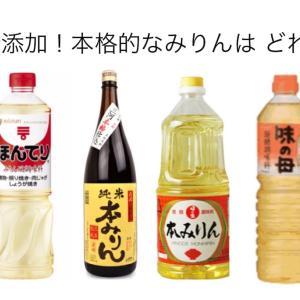 【無添加!本みりん3選】そのみりん、大丈夫?『毎日使うものだから、無添加で美味しいシンプルな調味料を使おう!』