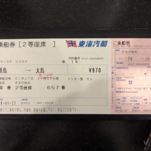 日本一周離島編 19日目(新島→伊豆大島)