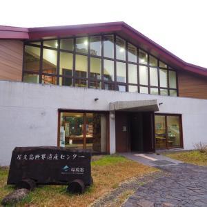 離島再訪したい観光スポット(屋久島)