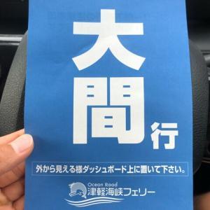 日本一周 150日目(北海道〜青森県)