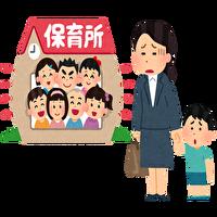 2020年札幌市保育園一次募集を終えて、これからどうするか・・・。