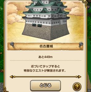 ドラゴンクエストウォーク 名古屋城