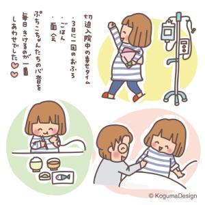 入院中の幸せタイム