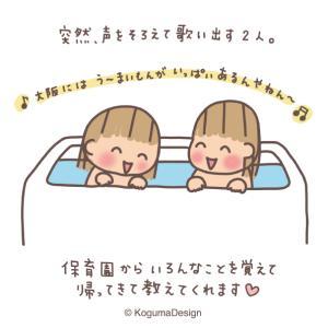 大阪には〜♪