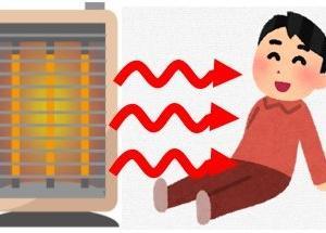遠赤外線ヒーターはなぜ暖かいのか