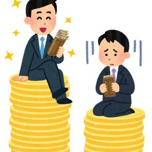 収入コンプレックスと4つの解消方法