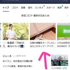 ☆掲載☆【LINE】トップニュース