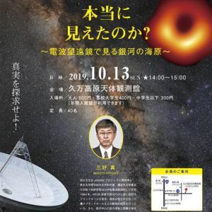 星の講演会 2019秋「ブラックホールは本当に見えたのか?」