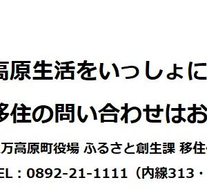 久万高原カレンダー(2020年版)配布
