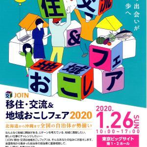 移住・交流&地域おこしフェアのお知らせ (1/26)