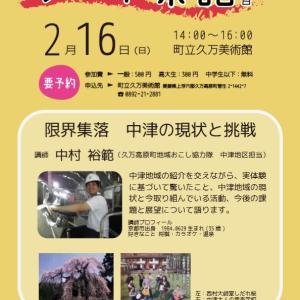 アート茶話【 久万美術館 】(2/16)