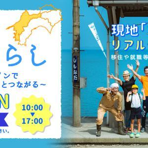 愛媛県『オンライン移住フェア』 開催されました!!