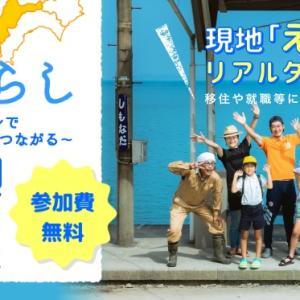 7/19(日)愛媛県『オンライン移住フェア』開催されました!!