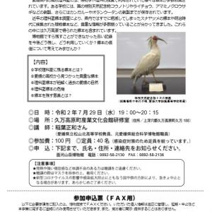 [再掲] 夜の講座 【 面河山岳博物館 】