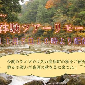 ◇ 第二回・高原生活プチ移住体験ツアー リモートライブ ◇