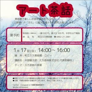 【 町立久万美術館 】『 アート茶話 』開催のお知らせ