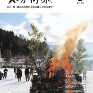 【広報】久万高原町の情報誌 令和3年2月号