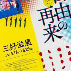 【再掲】2021年度 久万美メッセ 【 町立久万美術館 】(4/17~8/29)
