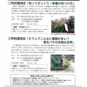 【再掲】【 面河山岳博物館 】 特別講演会 実施のお知らせ