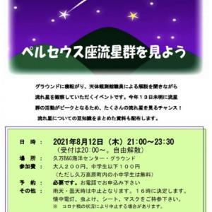 【再掲】【久万高原天体観測館】 ペルセウス座流星群を見よう!2021