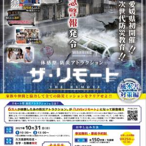 【再掲】リモート防災アトラクションの開催について