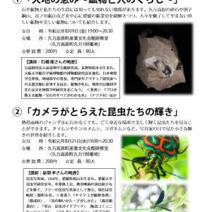 面河山岳博物館 第53回特別展関連イベント  ②