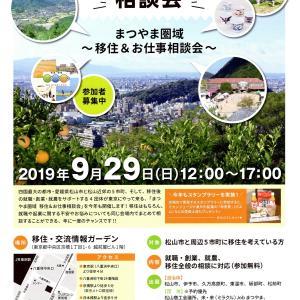 移住フェア in 東京・・・9/29(日)