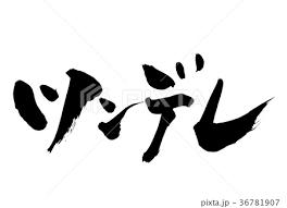 【メロンブックス特典SS】感染性ツンデレ症候群