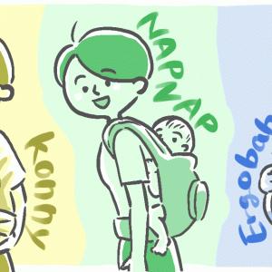 双子育児に愛用した抱っこひも3選と、おんぶ抱っこの考察
