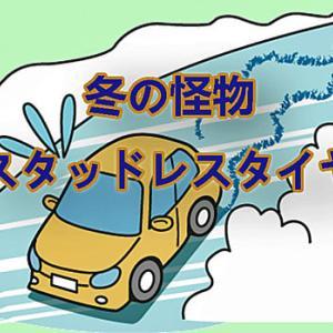 スタッドレスタイヤの季節・・・今年は買換えか!金かかる(-_-;)