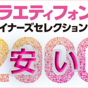 ベクターPCショップで【バラエティフォント デザイナーズセレクション2000】が安い980円!