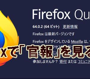 ブラウザーFirefoxを使っていて「官報」が見られないとき。