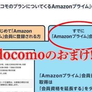 Amazon Prime会員あと1年ついてくる、docomoのおまけ!