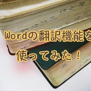 社会情勢が緊迫しているからWord for Microsoft365で翻訳機能を使ってみた。