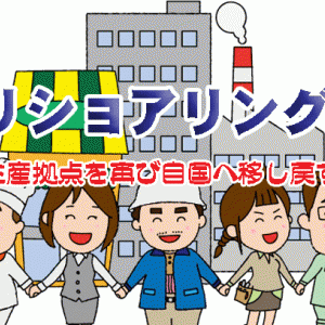 日本回帰ーリショアリングで雇用は増えるか?