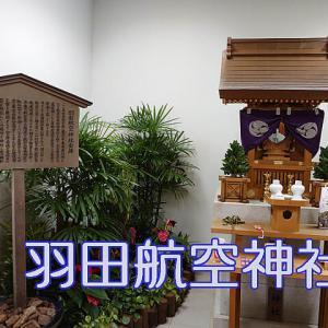 アプトの道へ行く前に、羽田空港の中にある神社へ寄り道