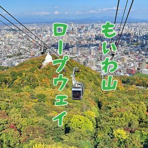 一足お先に秋の紅葉を。札幌「もいわ山ロープウェイ」編