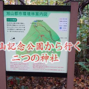 旭山記念公園から行く二つの神社。
