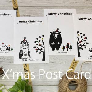 北の森の動物クリスマス ポストカード4枚セット