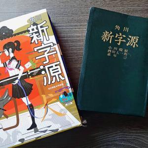 角川「新字源 特装版」とASIAN KUNG-FU GENERATION