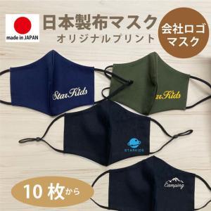 チームロゴを名入れ、そして「洗える」日本製マスク
