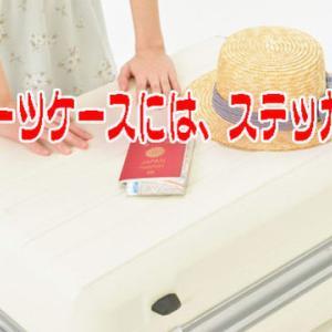 スーツケースにステッカーを貼る理由。